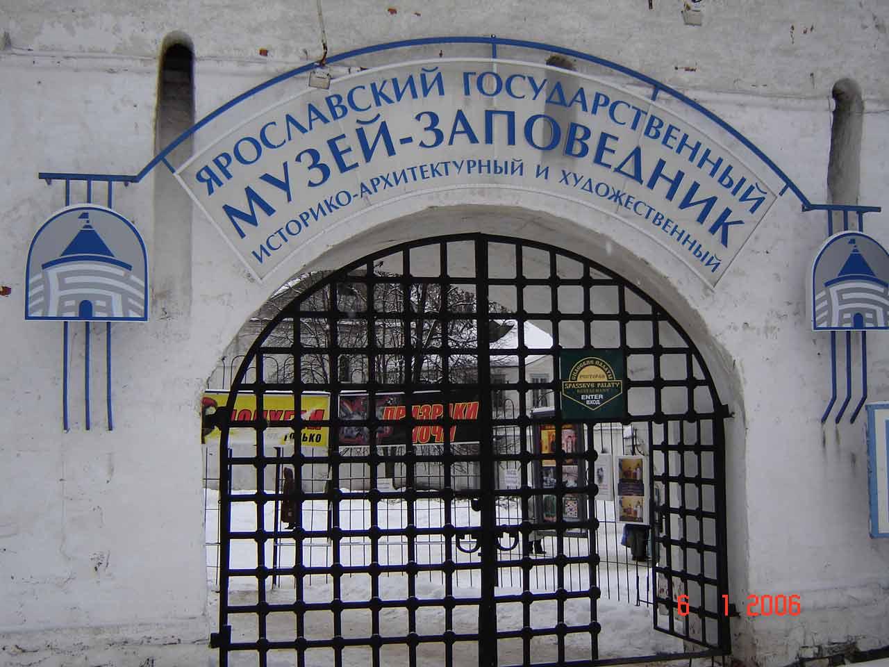 Сотрудники музея-заповедника стали экспертами «Росохранкультуры»